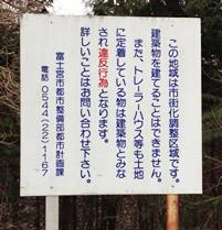 富士宮市の条例について