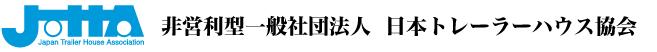 一般社団法人 日本トレーラーハウス協会