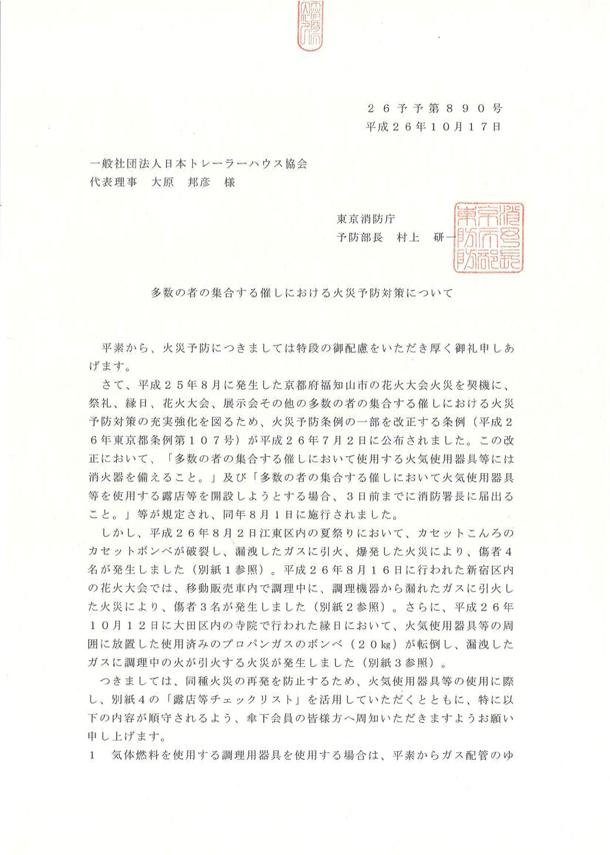 東京消防局から通知